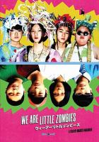We Are Little Zombies DVD