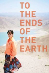 To The Ends of the Earth DVD